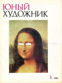 Юный художник (№3, 1980 г.)