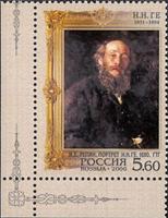 Марка с портретом Н.Н. Ге