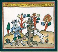 Сцена охоты на медведя