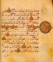 Каллиграфия. Страница из рукописного Корана (XII в. Андалузия)