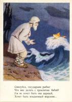 Сказка о рыбаке и рыбке (Д. Березовский)