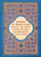 Канон с акафистом преподобному Сергию, игумену Радонежскому, чудотворцу