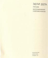 Эдгар Дега. Письма, воспоминания современников