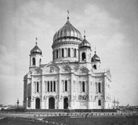 Храм Христа Спасителя (К. Тон, г. Москва)
