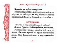Канон в недели Святой Пасхи