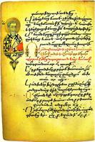 Канон св. Григорию Просветителю