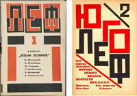 Обложки журналов ЛЕФа