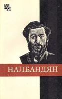 Налбандян (Книга Хачатуряна А.В. из серии Мыслители прошлого)
